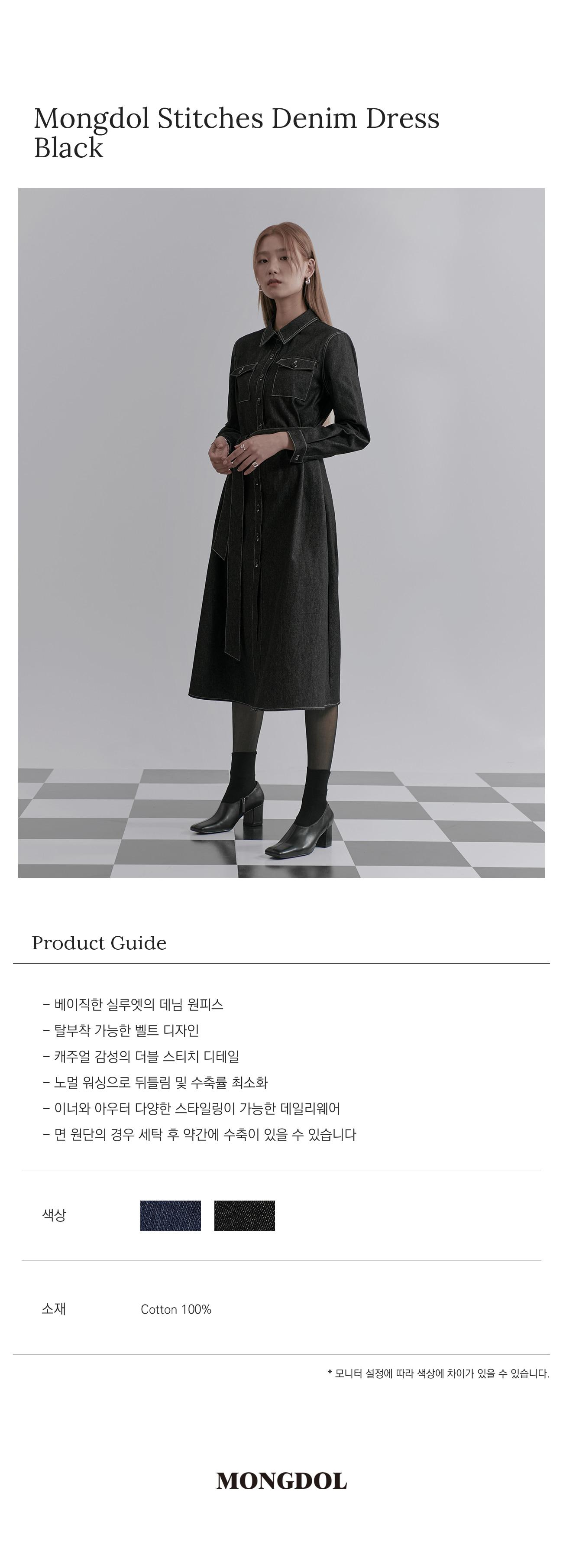 몽돌(MONGDOL) 원피스 스티치 데님 드레스 셔츠 포켓 원피스 블랙 MDOP040BLACK